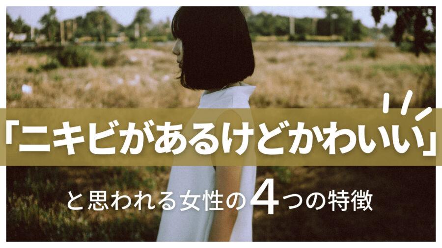 彼女にはニキビがあるけどかわいい」と思われる女性の4つの特徴